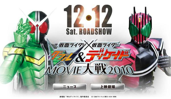 仮面ライダー×仮面ライダー W(ダブル)&ディケイド MOVIE大戦2010|オフィシャルサイト、オープン!