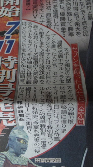 「ウルトラセブン45周年特別号」7月11日発売