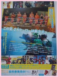 仮面ライダーフォーゼ&特命戦隊ゴーバスターズ THE MOVIE|新チラシ