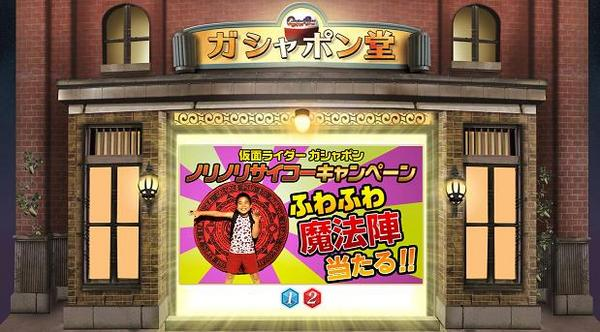 仮面ライダー ガシャポン ノリノリサイコーキャンペーン公式サイト