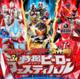 ウルトラマン×仮面ライダー×スーパー戦隊「3大特撮ヒーローフェスティバル」が8月大阪で開催!
