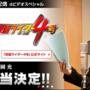 『仮面ライダー4号』声優は松岡充さん!主題歌「time」もMitsuru Matsuoka EARNEST DRIVEが担当!