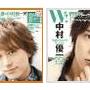DVD付きムック『W!VOL.5』は小林豊&中村優一Wスペシャル!鎧武外伝:久保田悠来、ドライブ、ニンニンジャーほか。表紙画像出た!