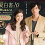 『福岡恋愛白書10』は渡部秀さん&足立梨花さんが出演!KBCで3月27日放送