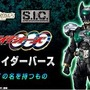 『S.I.C. 仮面ライダーバース』セット内容画像が追加/魂ウェブ商店9月発送【受付終了間近】6月22日23時まで!