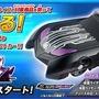 仮面ライダードライブ『プロトドライブのシフトカー』をもらえるキャンペーンが4月18日スタート!【シフトスピード プロトタイプ】プレゼント