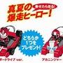 劇場版『仮面ライダードライブ/手裏剣戦隊ニンニンジャー』前売券は6月13日発売!プレミアは7月。新フォームMICROや限定シフトカー&忍シュリケン付き