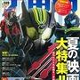 仮面ライダードライブ タイプスペシャル VS パラドックスロイミュードの謎!
