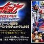 『仮面ライダードライブ ファイナルステージ』が10月11日・12日東京で開催!MMEDライブのスペシャル版も