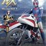 『仮面ライダーBLACK RX Blu-ray BOX』2巻のジャケット画像が公開!映像特典は岡元次郎さんインタビュー!