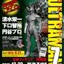 コミックス『ULTRAMAN』第7巻の特装版に、ウルトラマンスーツVer7.2セブンのフィギュアが付属!予約限定生産で12月29日発売予定