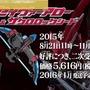 鎧武外伝『DXセイヴァーアロー&ザクロロックシード』特別動画が公開!大好評完売で二次受注受付中