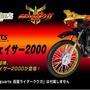 仮面ライダークウガ『S.H.Figuarts ビートチェイサー2000』が魂ウェブ商店で1月発送/受注開始!