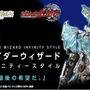 『S.I.C. 仮面ライダーウィザード インフィニティースタイル』が魂ウェブ商店で1月発送!組合せでインフィニティードラゴンも再現可能/受注開始!