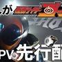 仮面ライダーゴースト 特別先行動画【バッチリミナー!】が公開!