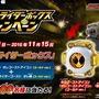 仮面ライダーゴースト『ミラクルライダーボックスキャンペーン』で金色のゴーストアイコンが当たる!