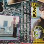 仮面ライダーゴーストに敵幹部『眼魔スペリオル』が登場!人間態『ジャベル』役は戦隊ヒーローの!?