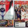 『仮面ライダードライブ 超全集』裏表紙は進ノ介と霧子の結婚式!Vシネマの黄金の新フォームも!