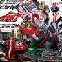 『仮面ライダードライブ』1月6日発売Blu-ray COLLECTION 4のジャケット画像が公開!スペシャルトーク「戦士たちの休憩室」も収録