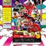 『手裏剣戦隊ニンニンジャーVSトッキュウジャー THE MOVIE 忍者・イン・ワンダーランド』の公式サイトがついにオープン!入場者プレゼントも発表!