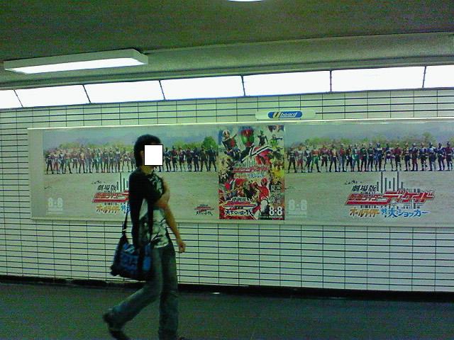 東京メトロ新宿駅で特製ライダーポスター