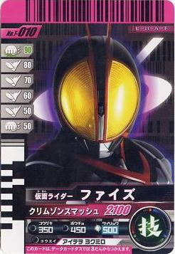 仮面ライダーファイズ「カメンライドカード」