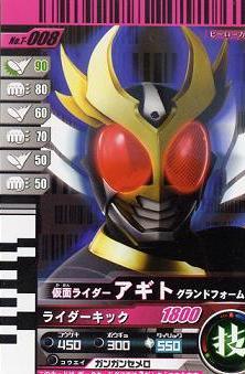 仮面ライダーアギト「カメンライドカード」