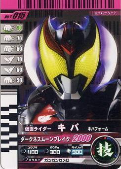 仮面ライダーキバ「カメンライドカード」