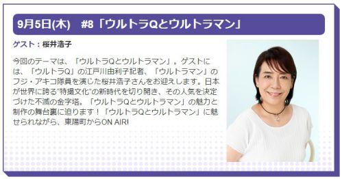 「忘れじのカルチャー倶楽部」9/5は「ウルトラQとウルトラマン」が放送!ゲストは桜井浩子さん!