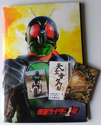 映画『仮面ライダー1号』ついに公開!