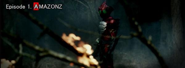 仮面ライダーアマゾンズ Episode1『AMAZONZ』