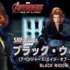 アベンジャーズ/エイジ・オブ・ウルトロン『S.H.Figuarts ブラック・ウィドウ』が9月発売!専用武器と銃が2個ずつ付属!