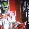 【仮面ライダードライブ】特写写真集が3月発売予定!ドライブに登場した仮面ライダーたちを極限まで特写!