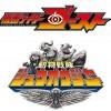 劇場版【仮面ライダーゴースト/動物戦隊ジュウオウジャー】が2016年夏公開!
