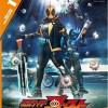 仮面ライダーゴースト【Blu‐ray COLLECTION 1】のジャケット画像が公開!予約締切日にご注意を