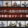 仮面ライダーゴーストの冒頭で『完全保存版!仮面ライダー全シリーズ一挙紹介!』を4月3日に放送!