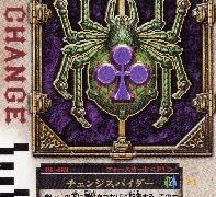 仮面ライダー剣(ブレイド):ラウズカード(プライムベスタ)