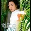 「竜星涼ファースト1st DVD」予告動画!アクションドラマに挑戦&素顔に迫るメイキングも収録!