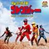 【秘密戦隊ゴレンジャー】オリジナル・サウンドトラック(音楽:渡辺宙明)が4月27日発売!新音源も含めた2枚組