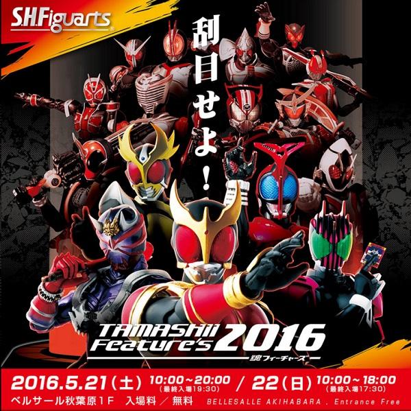 5月開催『魂フィーチャーズ2016』は【S.H.Figuarts仮面ライダー】大特集!