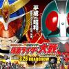 『仮面ライダー大戦』公式サイトがリニューアル!キャスト設定にドキドキ