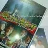 俺たち参上!!DVD(JAE)|届いたっ♪/予約限定初回特典付きは11月15日まで!