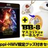 【スター・ウォーズ/フォースの覚醒】MovieNEXに限定『BB-8マスコット付きキーホルダー』付きセット登場!送料無料