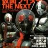 仮面ライダー THE NEXT:キャスト&スタッフ、ネタバレ、DVD