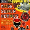 「MODE SUPER HEROES 仮面ライダー鎧武&ウィザード」12月13日発売!佐野岳×白石隼也インタビュー、付録:歴代平成ライダー柄ビッグキャンバストート