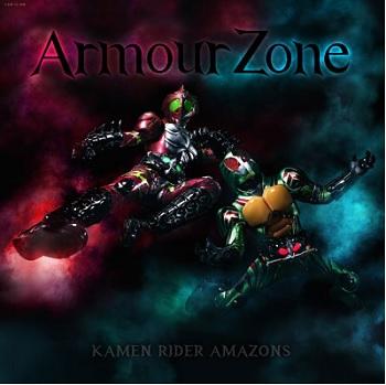 『仮面ライダーアマゾンズ』の主題歌「Armour Zone」