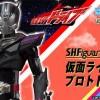 『S.H.Figuarts 仮面ライダープロトドライブ』が魂ウェブ商店4月発送で3月10日まで抽選受付!