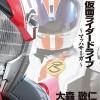 【小説 仮面ライダードライブ マッハサーガ】に『公式ドライブ史』が掲載!ドライブの歴史のまとめ
