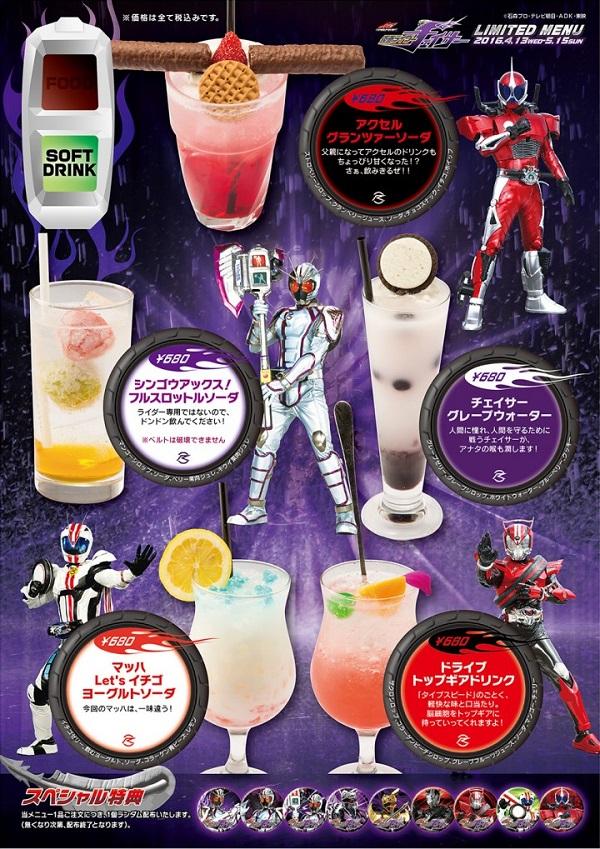 Vシネマ『ドライブサーガ 仮面ライダーチェイサー』コラボレーションフードメニュー