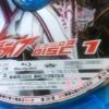 【東映ビデオ:製造不良ディスクに関する対応】仮面ライダードライブ、鎧武外伝デューク/ナックルのディスク交換について